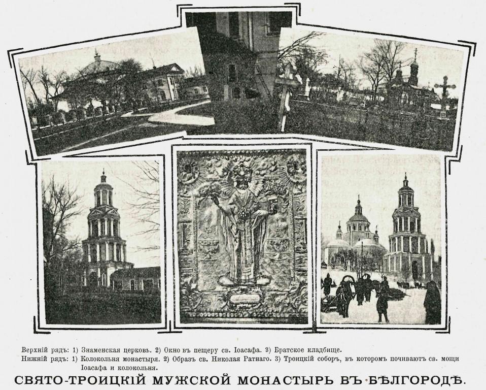 Троицкий Белгородский мужской монастырь, Белгород