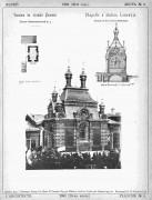 Часовня в память 17 октября 1888 года - Лозовая - Лозовской район - Украина, Харьковская область