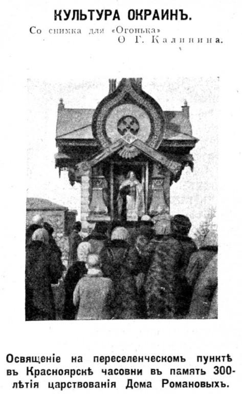 Часовня в память 300-летия Дома Романовых на переселенческом пункте, Красноярск