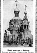 Церковь Космы и Дамиана - Сычёвка - Сычёвский район - Смоленская область