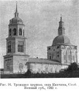 Церковь Троицы Живоначальной - Кинчино - Белохолуницкий район - Кировская область