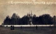 Церковь Троицы Живоначальной - Санчурск - Санчурский район - Кировская область