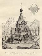Харбин. Николая Чудотворца, собор