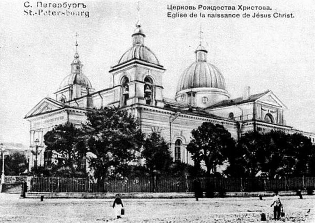Церковь Рождества Христова на Песках, Санкт-Петербург