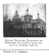 Церковь Рождества Христова на Песках - Центральный район - Санкт-Петербург - г. Санкт-Петербург