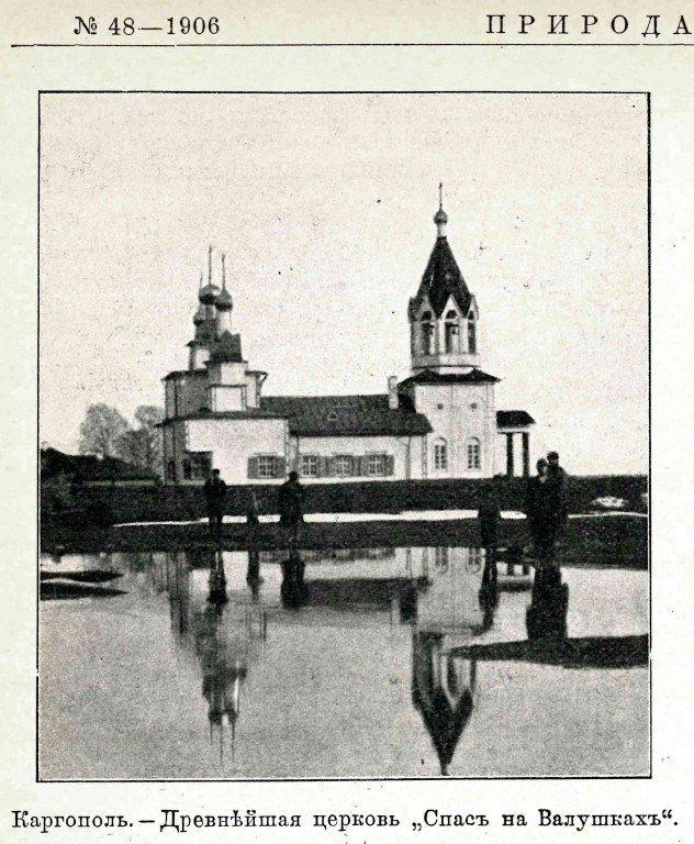 Церковь Спаса Нерукотворного Образа на Валушках, Каргополь