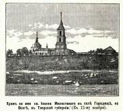 Церковь Богоявления Господня - Городищи (Городище) - Кашинский городской округ - Тверская область