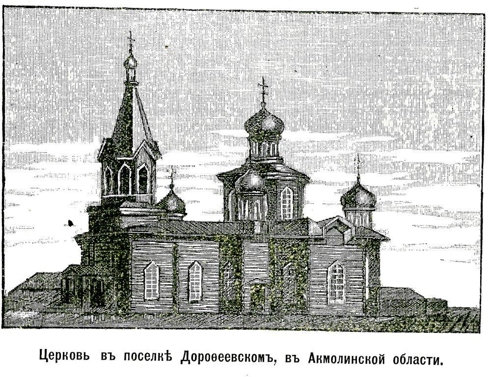 Церковь Казанской иконы Божией Матери в Дорофеевке, Акылбай