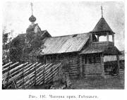 Неизвестная часовня - Габсельга - Медвежьегорский район - Республика Карелия