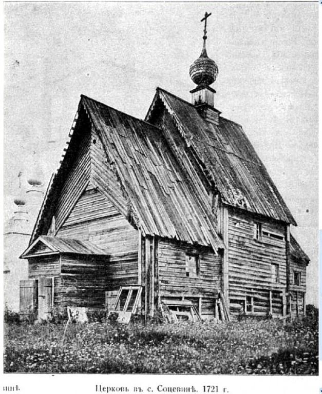 Церковь Казанской иконы Божией Матери (деревянная), Соцевино