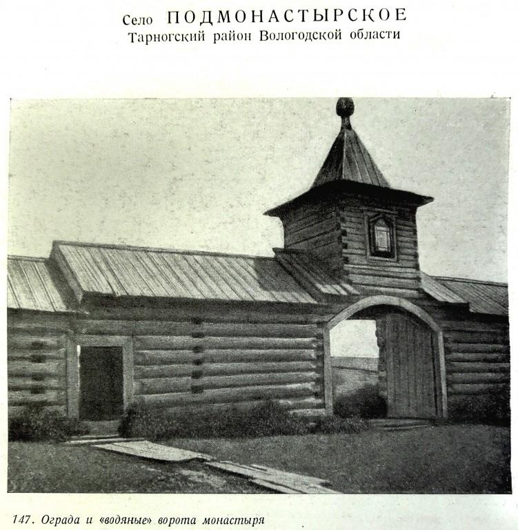 Агапитов Маркушевский Никольский монастырь, Заречье (Маркуша, Подмонастырское)