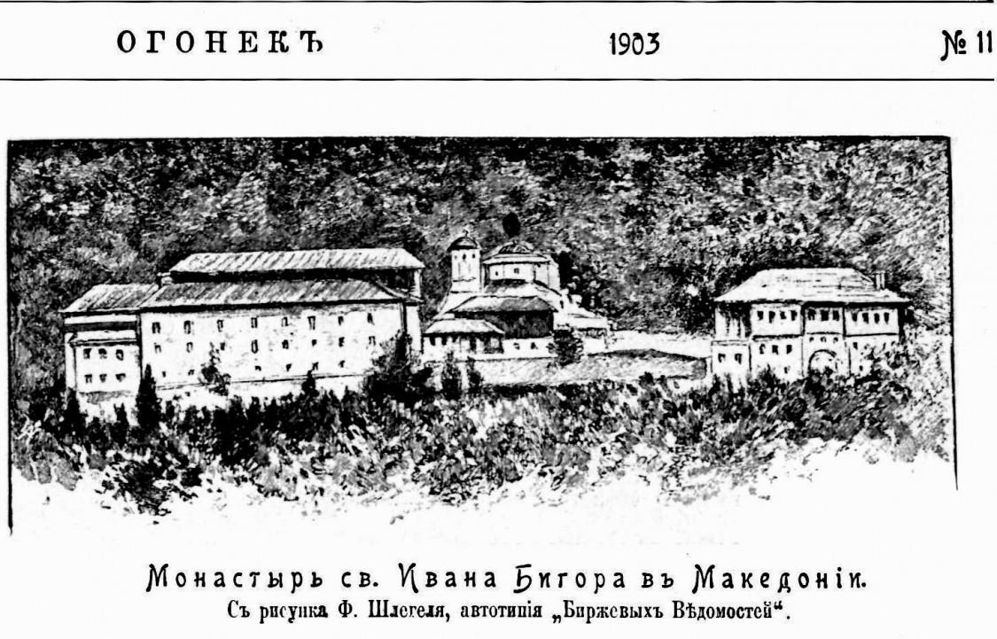 Бигорский монастырь святого Иоанна Предтечи, Велебрдо