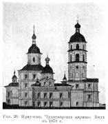 Церковь Прокопия и Иоанна, Устюжских Чудотворцев - Иркутск - Иркутск, город - Иркутская область