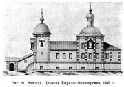 Церковь Кирилла Белозерского при духовной семинарии - Вологда - Вологда, город - Вологодская область