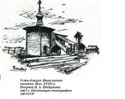 Часовня Николая Чудотворца - Ёжуга, урочище (Устьёжуга) - Пинежский район - Архангельская область