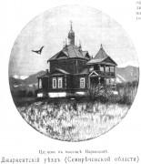 Церковь Илии Пророка - Нарынкол - Алматинская область - Казахстан