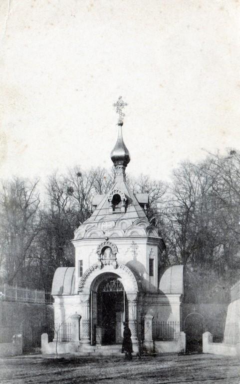Часовня в память спасения Александра ІІ при покушении 4 апреля 1866 года, Киев