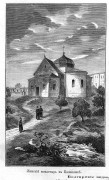 Монастырь Введения во Храм Пресвятой Богородицы - Казанлык - Старозагорская область - Болгария