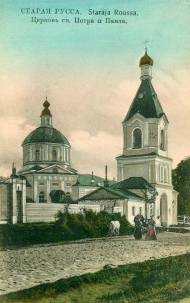 Церковь Петра и Павла, Старая Русса