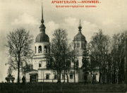 Архангельск. Михаила Архангела, церковь