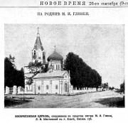 Ельнинский