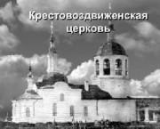 Церковь Воздвижения Креста Господня на Севастьяновском кладбище - Енисейск - Енисейск, город - Красноярский край