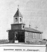Церковь Николая Чудотворца - Славгород - Славгородский район и г. Славгород - Алтайский край
