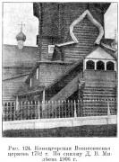 Церковь Вознесения Господня - Конецгорье - Виноградовский район - Архангельская область
