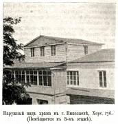 Неизвестная церковь - Николаев - Николаев, город - Украина, Николаевская область