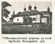 Церковь Казанской иконы Божией Матери - Оргеев - Оргеевский район - Молдова