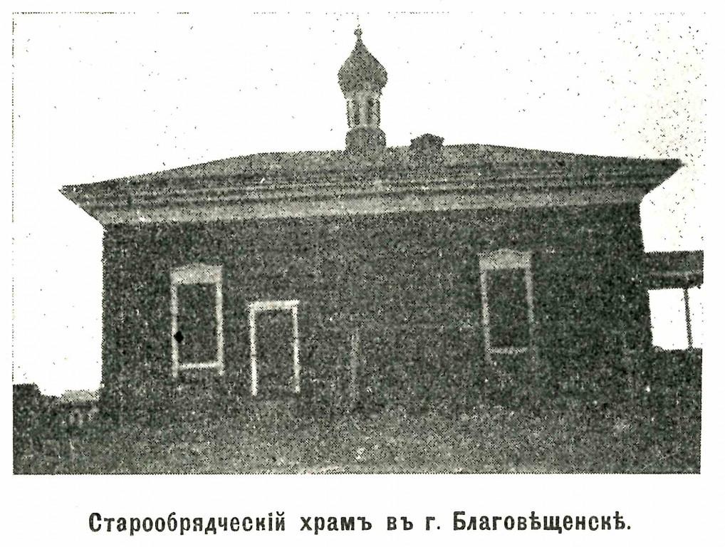 Неизвестная старообрядческая церковь, Благовещенск