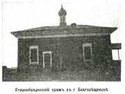 Неизвестная старообрядческая церковь - Благовещенск - Благовещенск, город - Амурская область