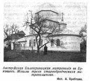 Покровский мужской монастырь - Белая Криница - Глыбоцкий район - Украина, Черновицкая область