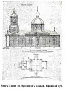 Неизвестная  церковь - Куса - Кусинский район - Челябинская область