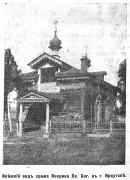 Церковь Покрова Пресвятой Богородицы - Иркутск - Иркутск, город - Иркутская область