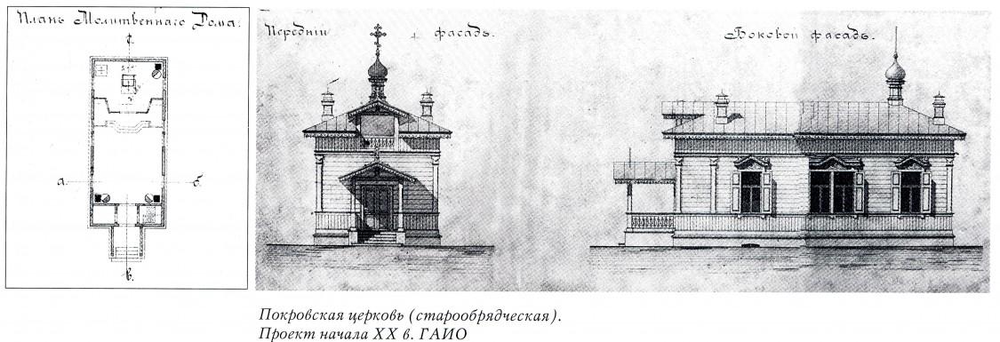 Церковь Покрова Пресвятой Богородицы, Иркутск