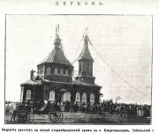 Церковь Тихвинской иконы Божией Матери (единоверческая) - Бердюгино - Упоровский район - Тюменская область