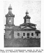 Церковь Николая Чудотворца - Ждамирово - Сурский район - Ульяновская область
