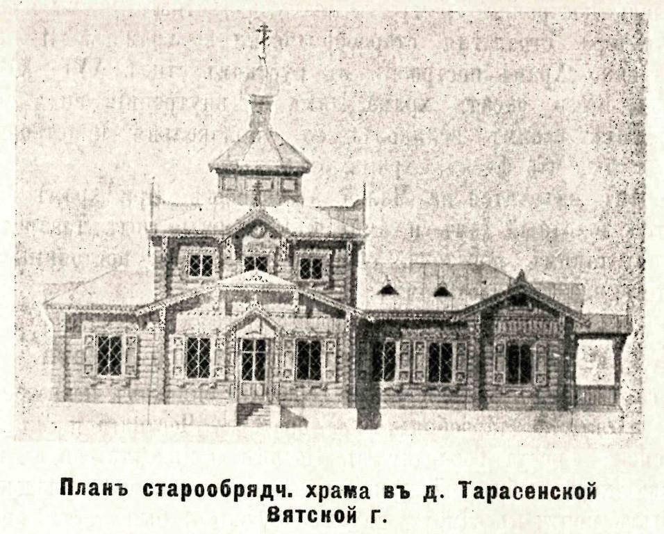 Неизвестная церковь, Тарасенки, урочище