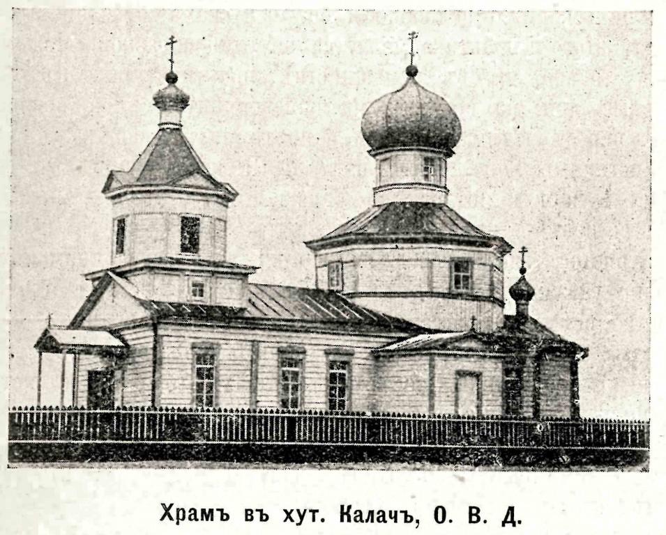 Церковь Михаила Архангела, Калач-на-Дону