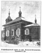 Церковь Георгия Победоносца - Казанско-Богородское, урочище - Идринский район - Красноярский край