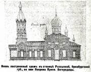 Церковь Покрова Пресвятой Богородицы - Рассыпное - Илекский район - Оренбургская область