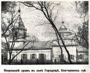 Церковь Покрова Пресвятой Богородицы - Городище - Перевальский район - Украина, Луганская область