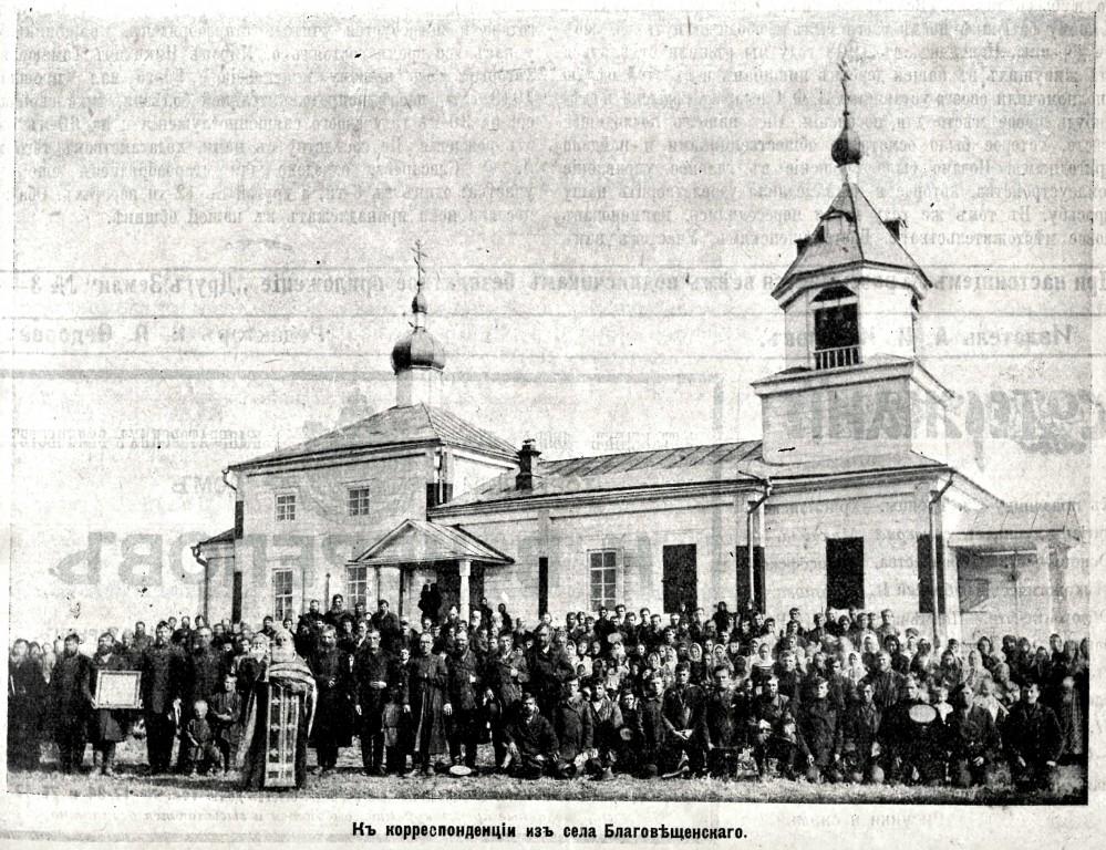 Церковь Благовещения Пресвятой Богородицы, Благовещенка