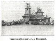 Неизвестная старообрядческая церковь - Новгородка - Свободненский район и г. Свободный - Амурская область