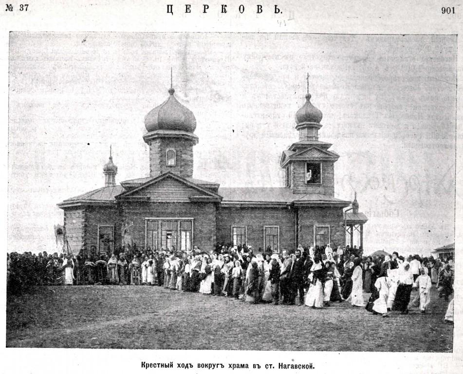 Церковь Покрова Пресвятой Богородицы, Нагавская