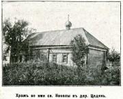Церковь Николая Чудотворца - Цедень - Кстовский район - Нижегородская область