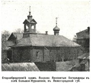 Церковь Покрова Пресвятой Богородицы (старообрядческая) - Большое Мурашкино - Большемурашкинский район - Нижегородская область