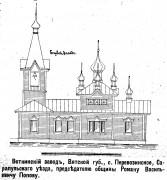 Неизвестная церковь - Перевозное - Воткинский район и г. Воткинск - Республика Удмуртия
