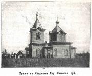 Неизвестная церковь - Нижний Красный Яр - Лысковский район - Нижегородская область